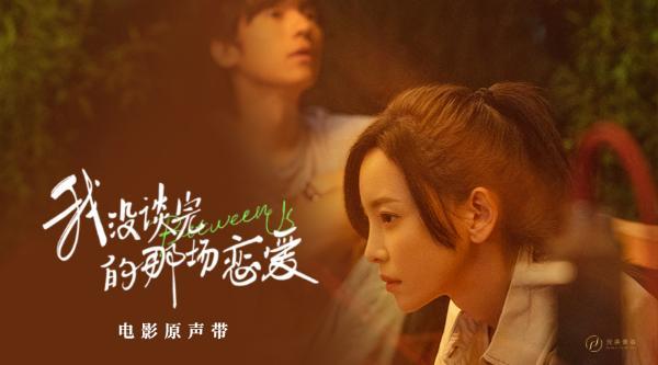 电影《我没谈完的那场恋爱》原声带发布 于文文催泪演唱《离开我》