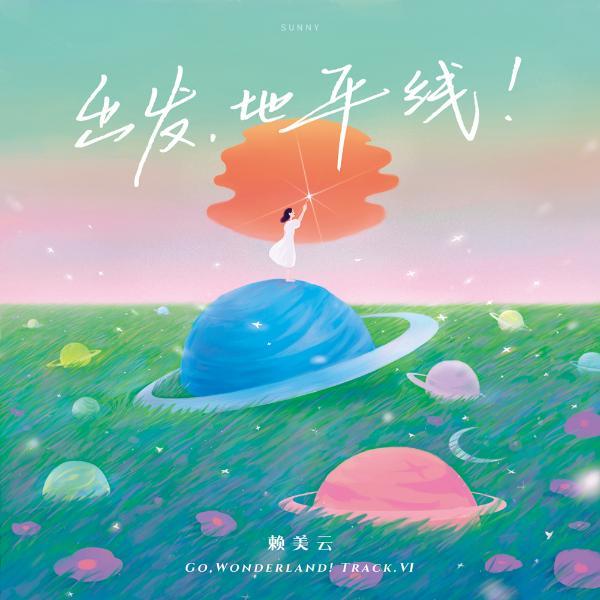 赖美云专辑同名曲《出发,地平线!》MV上线 和少女一起勇敢冒险