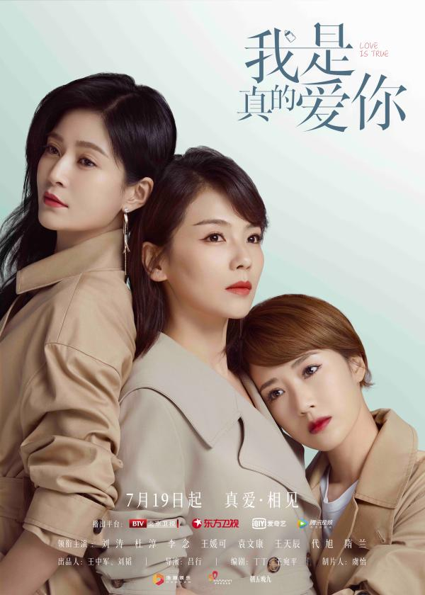 《我是真的爱你》 萧嫣尽力帮助陈娇蕊重回职场 二人饮酒对谈友谊更深