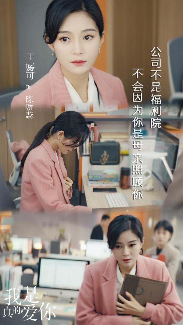 王媛可《我是真的爱你》热播 诠释背奶妈妈演技受好评