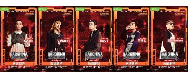 李荣浩潘玮柏加盟《少年说唱企划》做老板 严浩翔神秘身份亟待揭秘