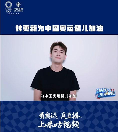 林更新送奥运祝福 为中国乒乓球队加油助威