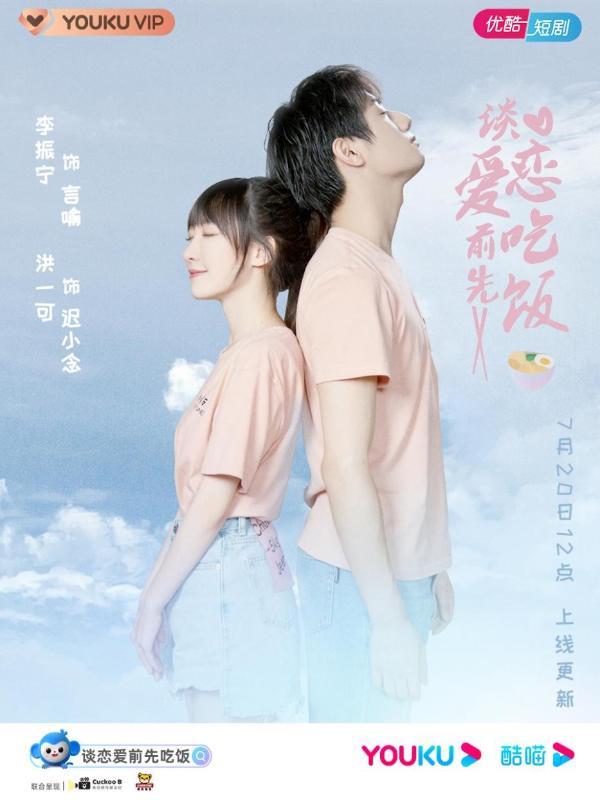 官宣!美食治愈系短剧《谈恋爱前先吃饭》 定档7月20日优酷开播