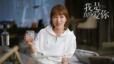 《我是真的爱你》 萧嫣齐彬感情升温 尤雅老公破产二胎不保?