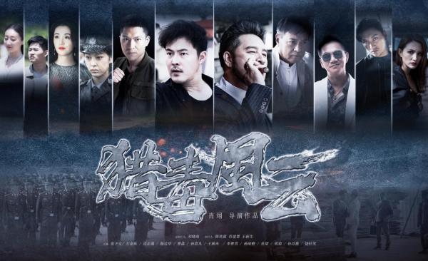 电影《猎毒风云》首曝群像海报