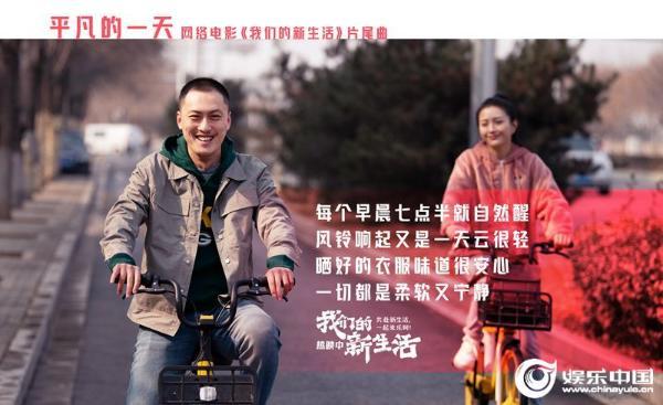 网络电影《我们的新生活》发布片尾曲MV毛不易演唱众星出镜点赞新生活