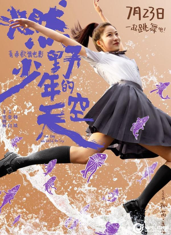 热映影片《燃野少年的天空》曝澡堂舞王片段 男生校园快乐起舞只为热爱