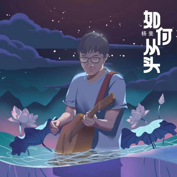 少城时代携手独立音乐人杨斐发行全新EP《如何从头》