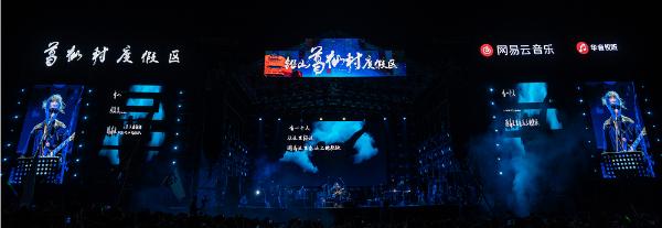 葛仙村星云音乐节超强音浪引万人狂欢 音乐节点燃文旅经济新引擎