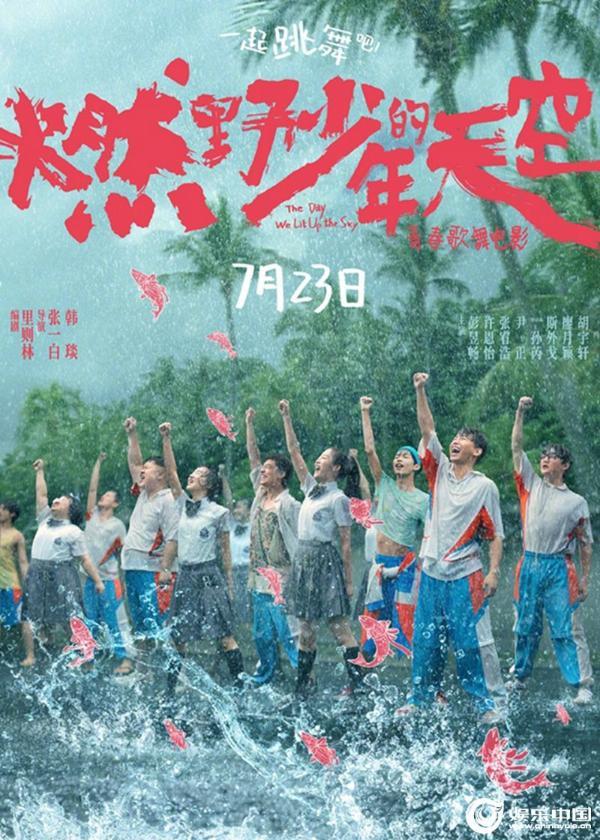 超震撼《燃野少年的天空》同名主题曲MV 百人齐舞点燃这个夏天