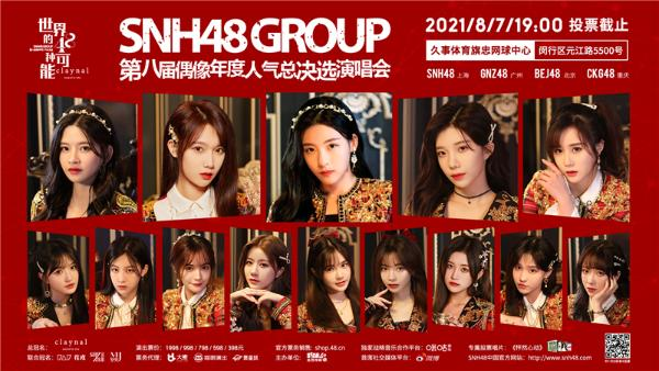 SNH48 GROUP第八届总决选第六周周报发布孙芮排名第一