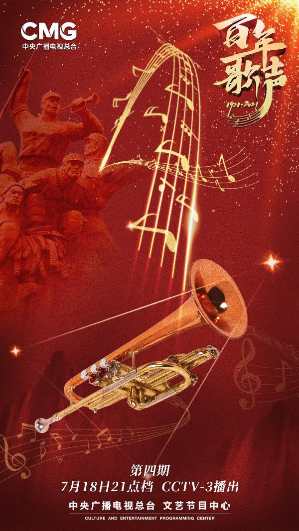 《百年歌声》:重温延安精神,书写时代新片场
