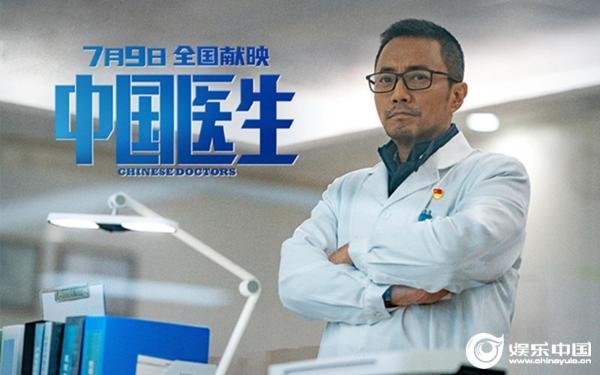 """《中国医生》张涵予动情演绎张定宇获认可 全力还原细节只因""""院长才是真硬汉"""""""
