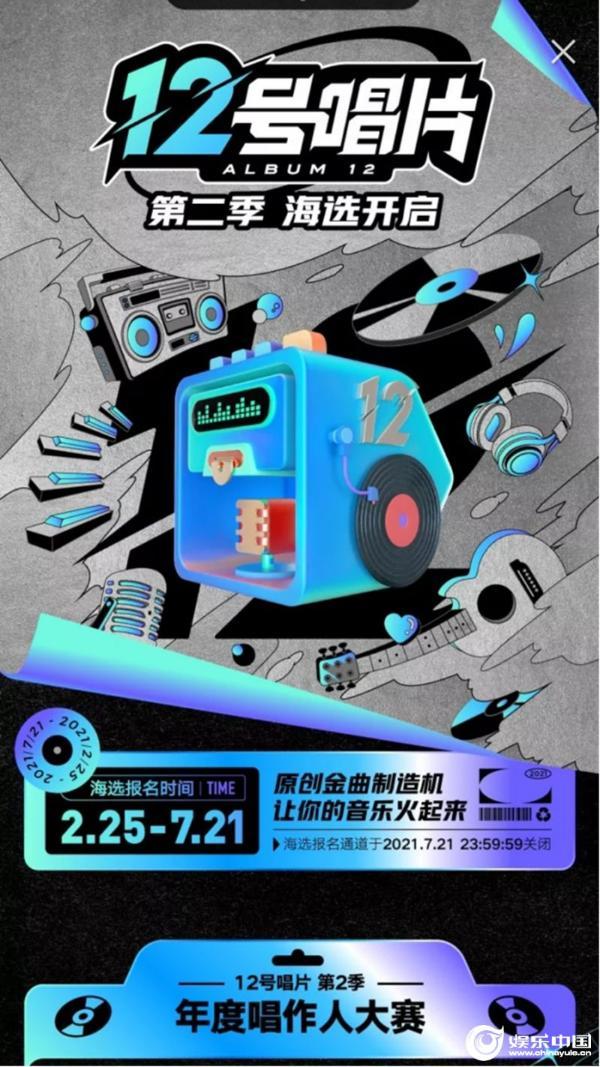 """为原创音乐赋能!快手×QQ音乐""""12号唱片""""第二季明星合伙人重磅官宣"""