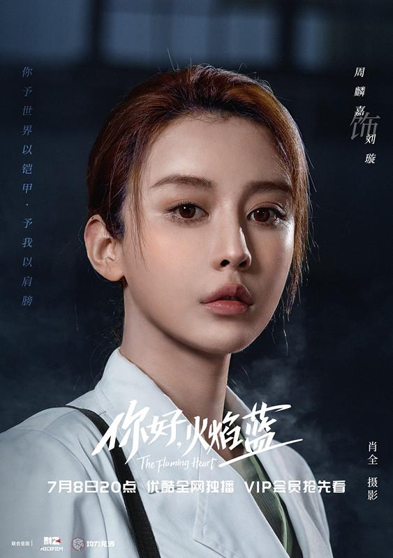 《你好,火焰蓝》定档7月8日 龚俊张慧雯展现消防救援新风采
