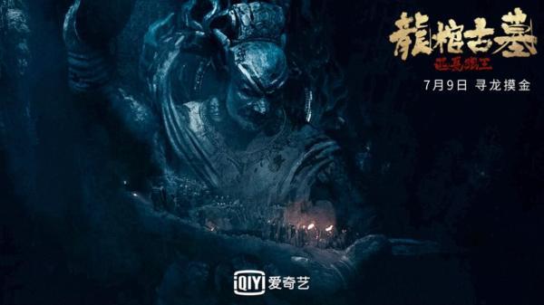 《龙棺古墓:西夏狼王》定档7.9 鬼吹灯王胖子赵达联手黄奕探墓摸金