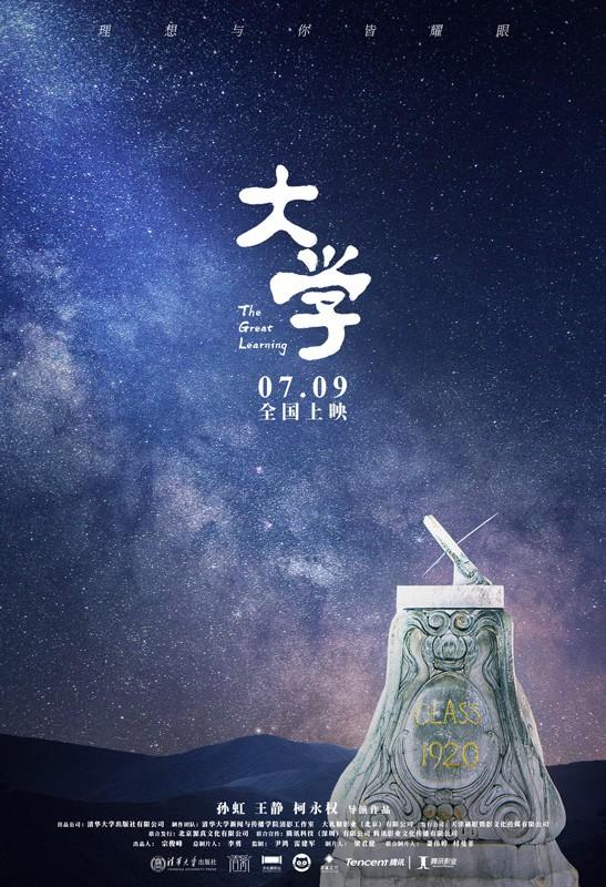 坚守理想不负韶华 纪录电影《大学》发布终极预告并开启预售