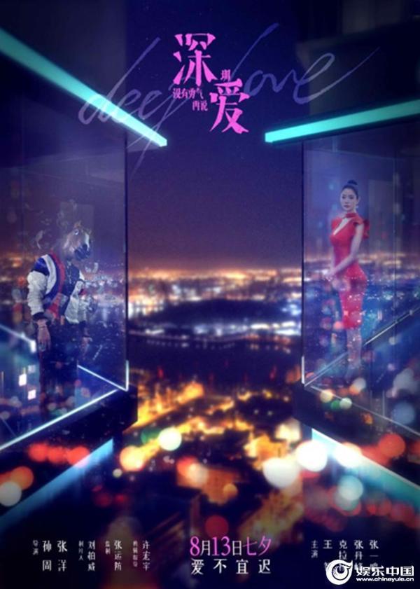 郁可唯演唱《深爱》主题曲MV曝光素人讲述真实爱情经历引共鸣