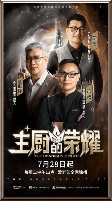 《主厨的荣耀》今日开播 一场前所未有的新世代主厨荣耀之战正式打响