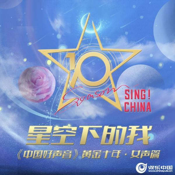 """《中国好声音》女声献唱专辑""""星空下的我""""黄金十年以歌寄情"""