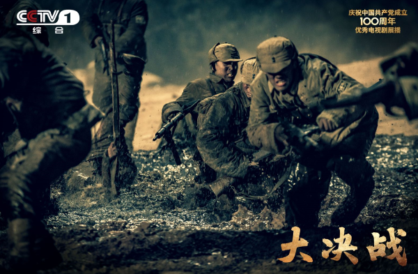尊重历史,重在呈现——《大决战》对塔山阻击战的细节刻画