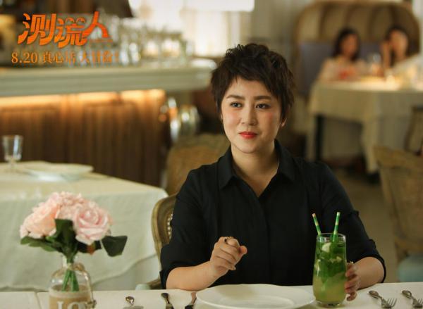 喜剧爱情《测谎人》定档8月20日 马丽文章首次携手爆笑一夏