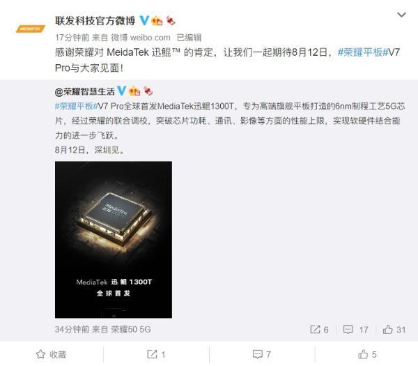 全球首发!荣耀平板V7 Pro确认搭载旗舰芯片迅鲲1300T