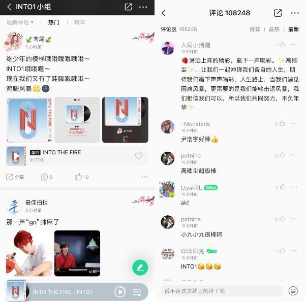 INTO1成团首张音乐EP《风暴眼》上线QQ音乐 超燃先行曲引爆粉丝热情