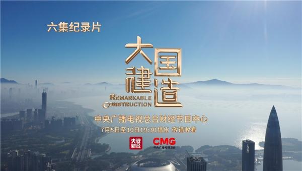 谭维维倾情为CCTV大型纪录片《大国建造》献唱主题歌《青山看见》