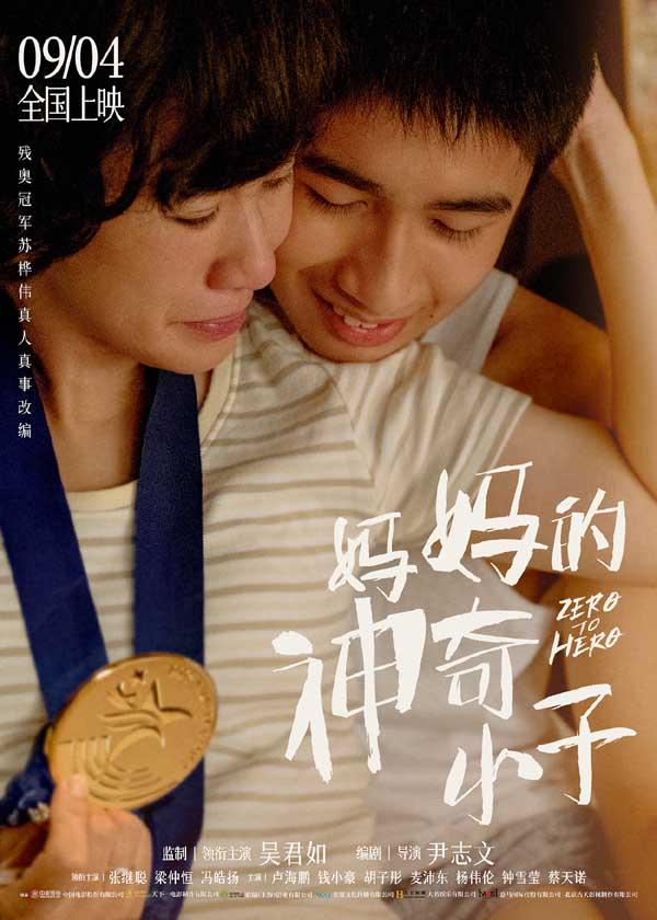 电影《妈妈的神奇小子》定档9.4 吴君如与残障儿子书写励志传奇
