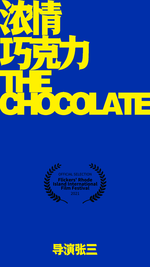 《浓情巧克力The Chocolate》入围罗德岛国际电影节