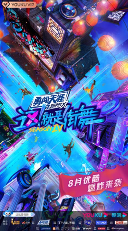 """《这!就是街舞》第四季概念海报官宣,队长线索""""彩蛋""""引人猜测"""