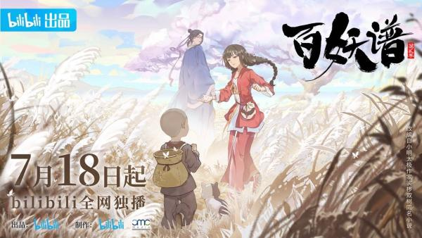 《百妖谱》第二季开播 古风治愈系动画直击人心