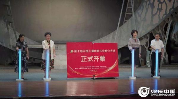 好戏开锣,这个暑假有看头 ——第十届中国儿童戏剧节成都分会场开幕了
