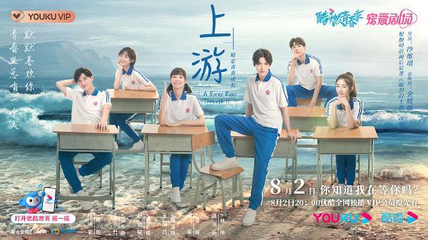 王瑞昌胡意旋新剧《上游》定档8月2日 预告片高能爆笑不断