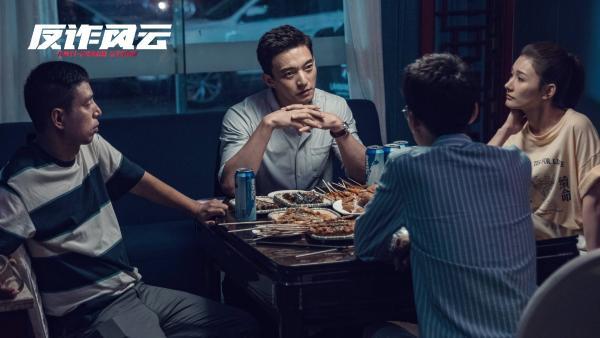 《反诈风云》杀青 曝概念海报引发期待