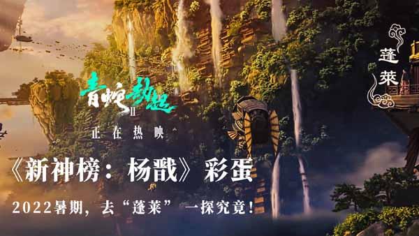 """《白蛇2:青蛇劫起》""""杨戬""""彩蛋 新神榜系列第二部2022暑期将映"""