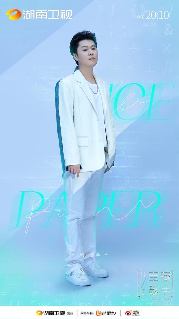 《谁是宝藏歌手》收官之即 宝藏歌手Ice Paper深情流露上演回忆杀