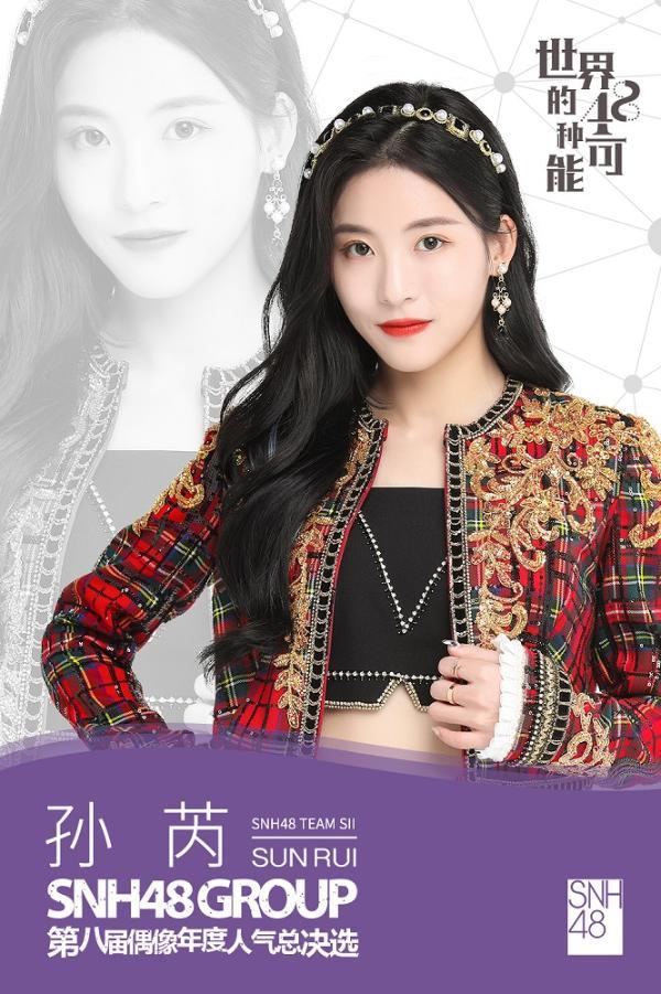 SNH48 GROUP第八届总决选中报发布孙芮位居第一