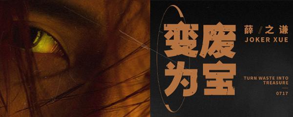 薛之谦揭开新专辑神秘面纱 爱情哲思单曲《变废为宝》上线
