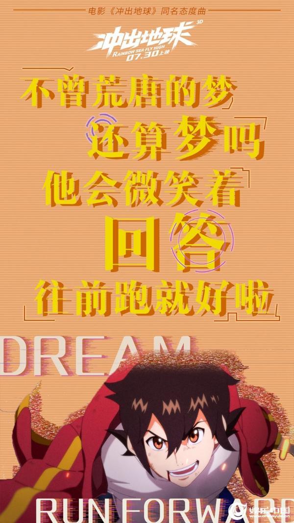 《冲出地球》发同名态度曲MV 首轮试映好评如潮