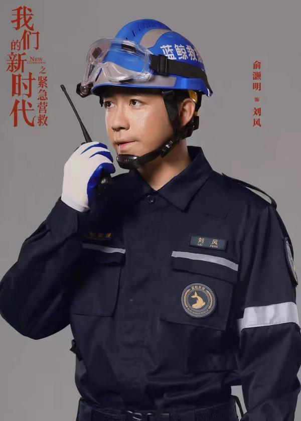 俞灏明《我们的新时代》温暖收官 演绎民间救援队致敬逆行者