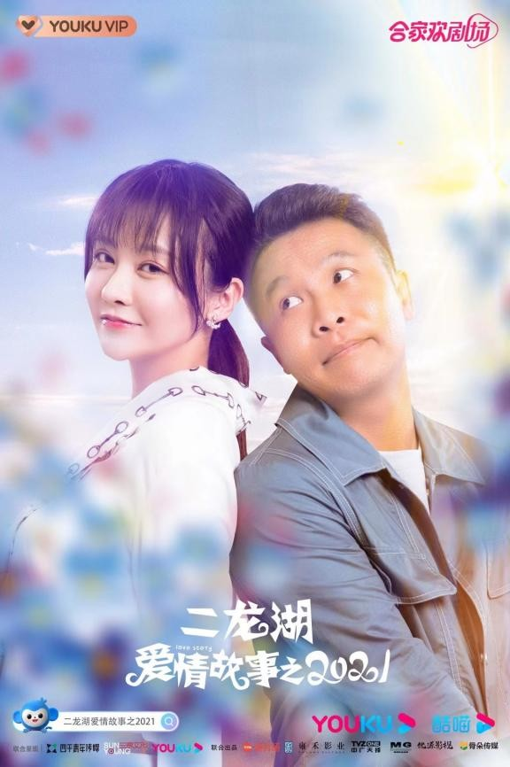 《二龙湖爱情故事之2021》收官,口碑热度双赢使四平青年IP更加破圈