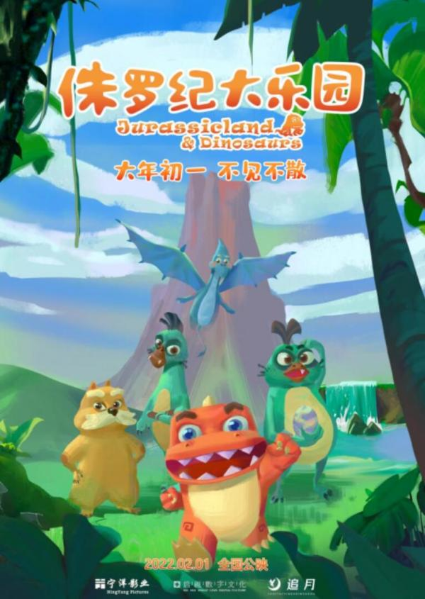 动画电影《侏罗纪大乐园》定档大年初一!最新预告片和海报曝光
