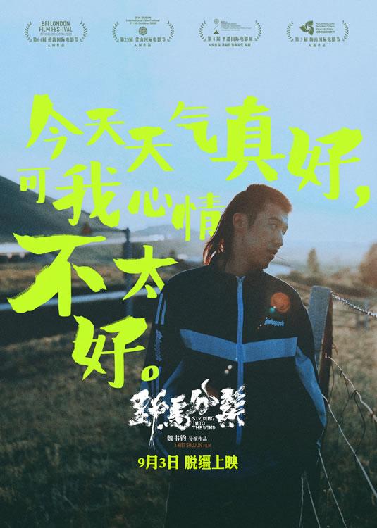 魏书钧执导周游主演《野马分鬃》定档9月3日 真实诠释荒诞青春