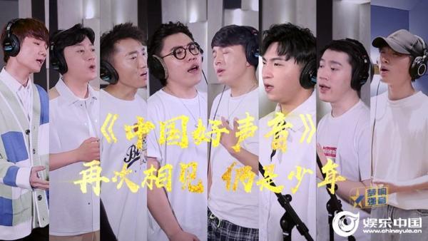 《再见少年》全新合唱版上线 好声音实力唱将携手唱响赤子之心
