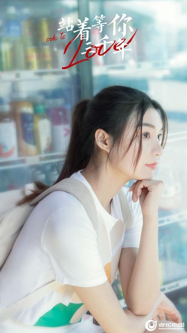 《站着等你三千年》MV曝光 王琪献唱主题曲