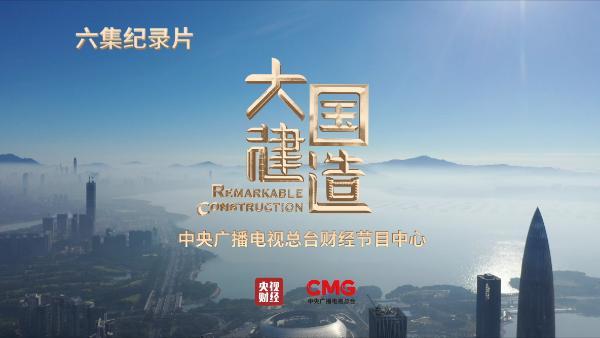 大型纪录片《大国建造》财经频道震撼收官,收视率连创新高