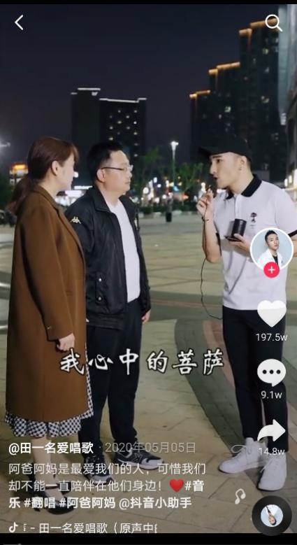 1条短视频6上榜单,繁星互娱艺人田一名何以化身流量捕手?