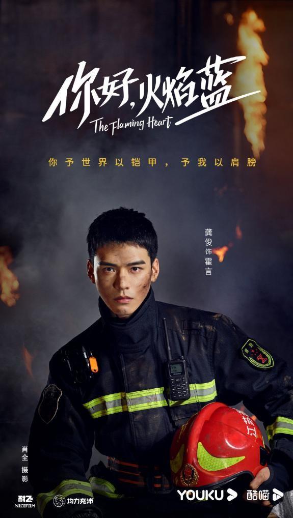 龚俊《你好,火焰蓝》今日开播 热血正能量展现新时代消防员形象